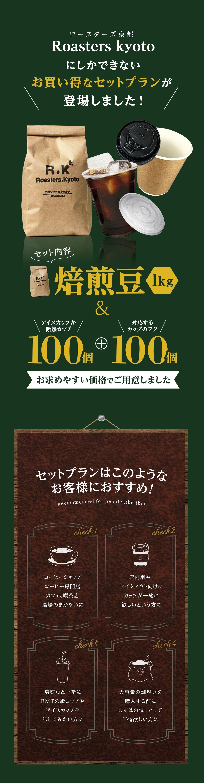 焙煎豆1kgとカップ100個とカップフタ100個のセット