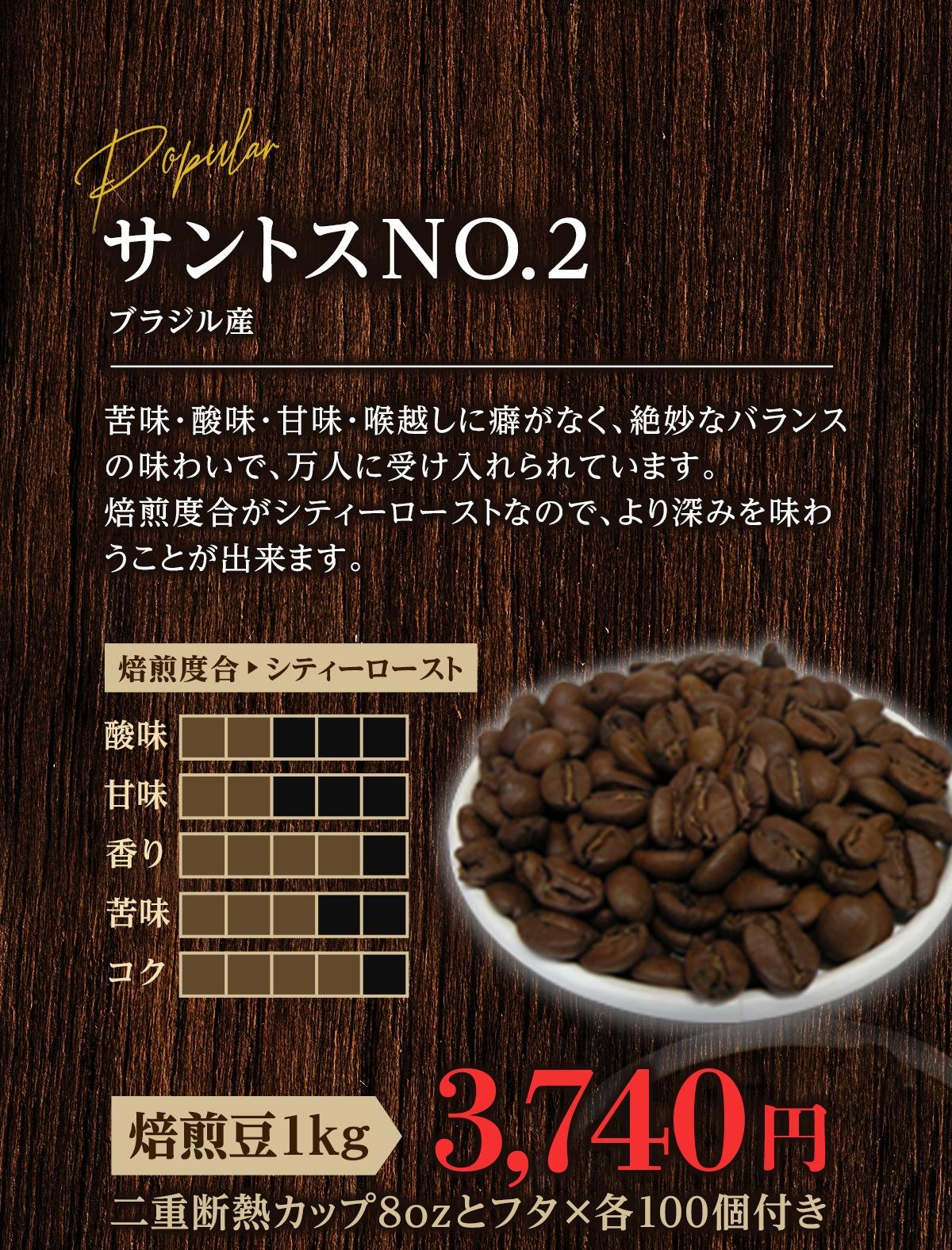 コーヒー豆 サントスNO.2