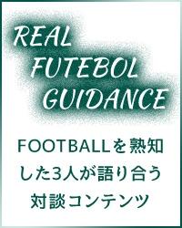 フットボール対談