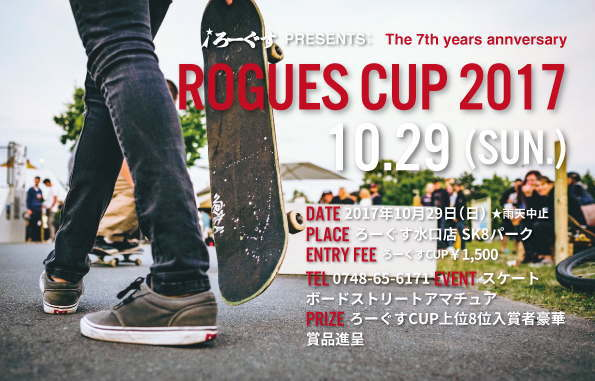 ROGUES CUP 2017