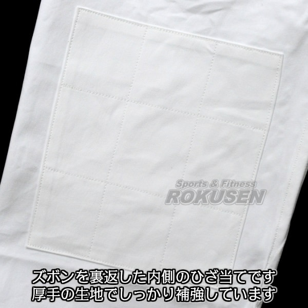 【九櫻・九桜 日本拳法】日本拳法着 ズボン単品