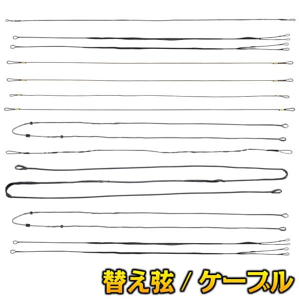 アーチェリー用 替え弦・替えケーブル
