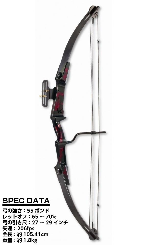 PerfectLine アーチェリー コンパウンドボウ 55ポンド(55lbs/約24.9kg) レッドカーボン