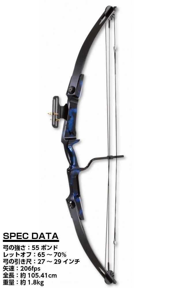 PerfectLine アーチェリー コンパウンドボウ 55ポンド(55lbs/約24.9kg) ブルーカーボン
