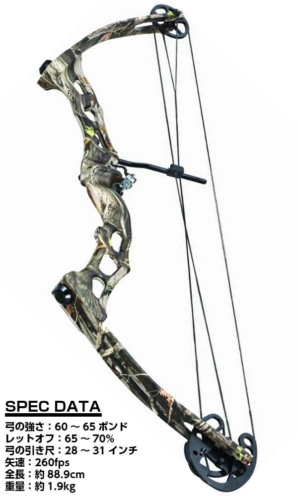 アーチェリー コンパウンドボウ ハンター 65ポンド(65lbs/約29.4kg) カモ