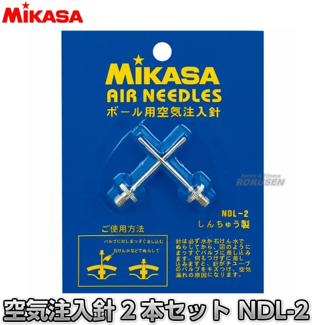 【ミカサ・MIKASA 空気針】ボール空気注入針 2本セット NDL-2