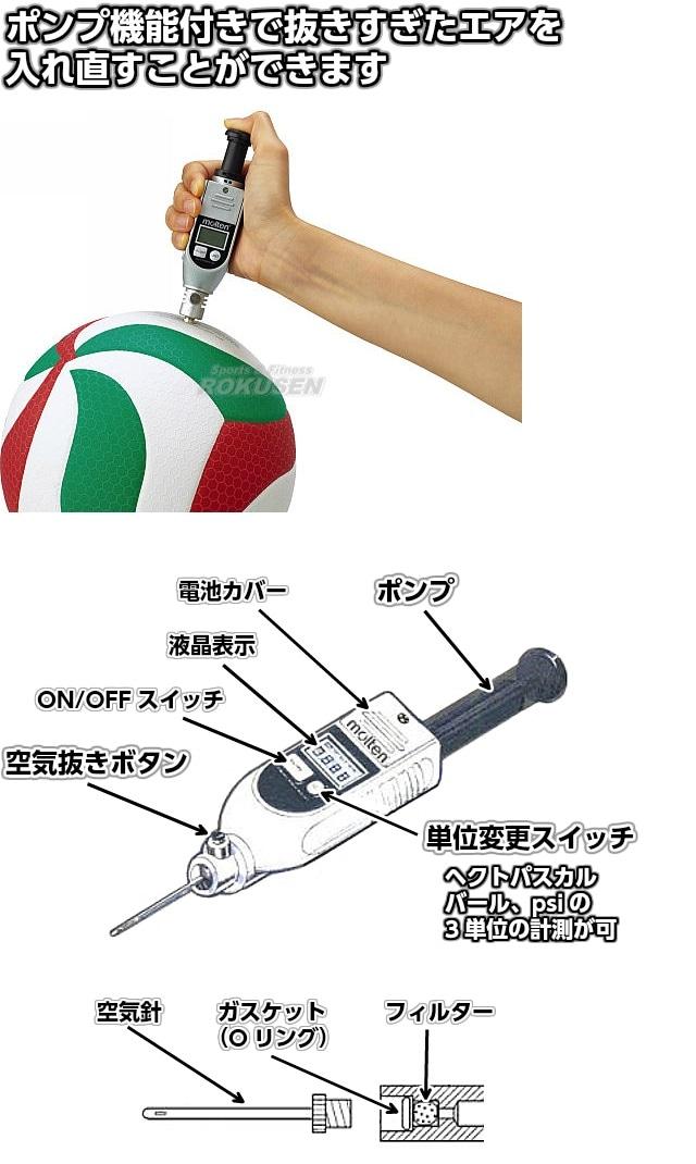 【モルテン・molten ボール用圧力計】ミニポンプ付きデジタル圧力計 PGP