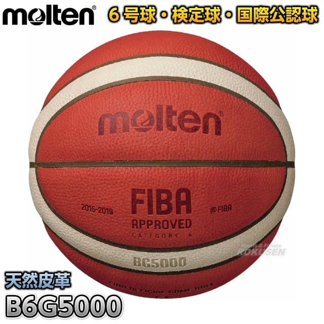 【モルテン・molten バスケットボール】バスケットボール6号球 公式試合球 GL7X BGL7X