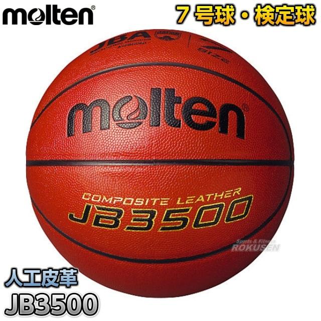 【モルテン・molten バスケットボール】バスケットボール7号球 検定球 JB3500 B7C3500