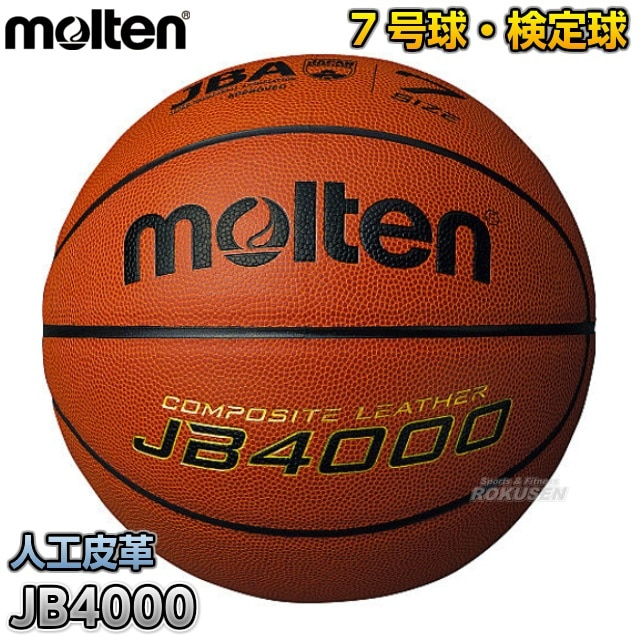 【モルテン・molten バスケットボール】バスケットボール7号球 検定球 JB4000 B7C4000