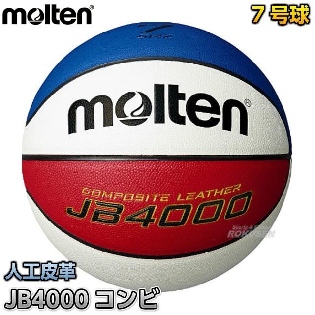 【モルテン・molten バスケットボール】バスケットボール7号球 JB4000コンビ B7C4000-C