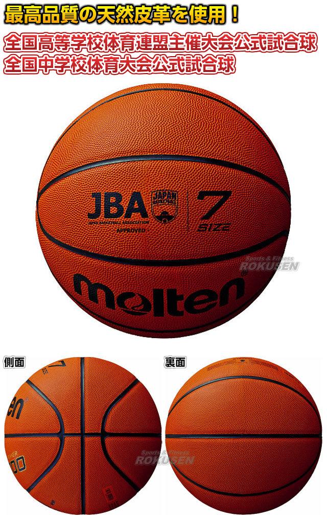 【モルテン・molten バスケットボール】バスケットボール7号球 国際公認球 検定球 JB5000 B7C5000