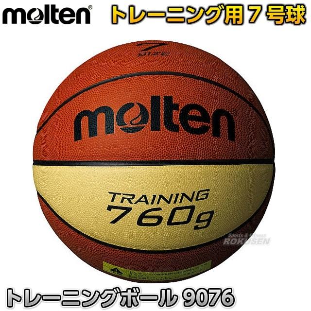 【モルテン・molten バスケットボール】バスケットボール7号球 トレーニングボール9076 約760g B7C9076