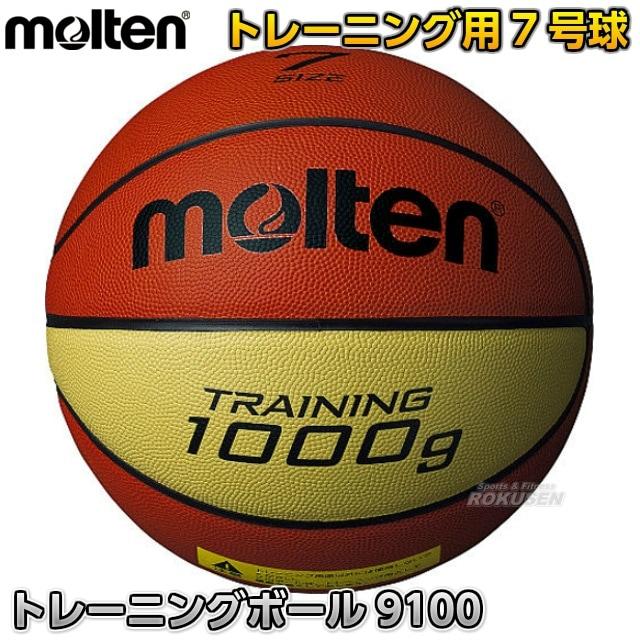 【モルテン・molten バスケットボール】バスケットボール7号球 トレーニングボール9100 約1000g B7C9100