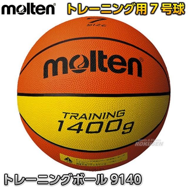 【モルテン・molten バスケットボール】バスケットボール7号球 トレーニングボール9140 約1400g B7C9140