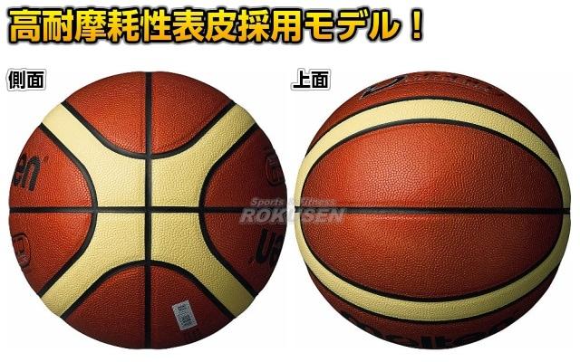 モルテン・molten バスケットボール】バスケットボール7号球 アウトドアバスケットボール B7D3500