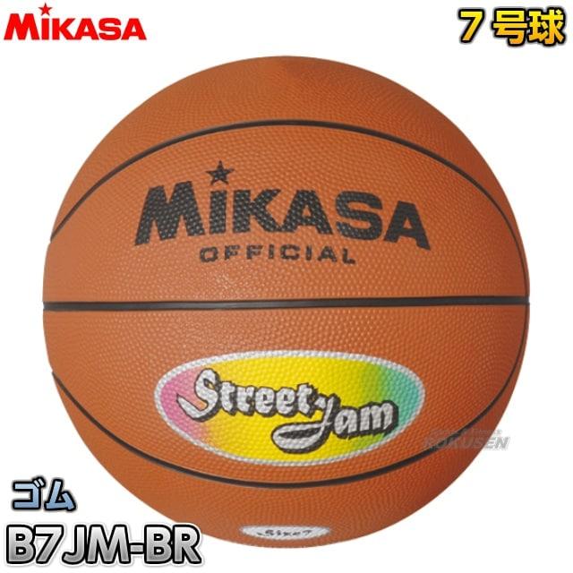 【ミカサ・MIKASA バスケットボール】ゴムバスケットボール7号球 B7JM-BR