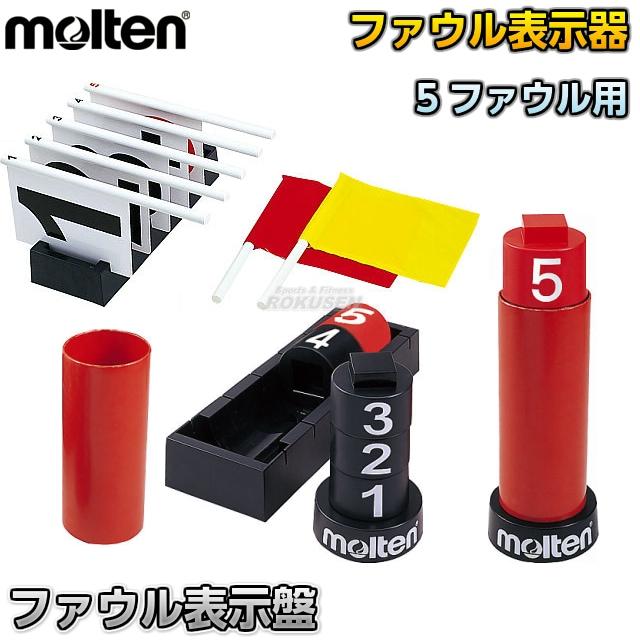 【モルテン・molten バスケットボール】ファウル表示盤5ファウル用 BFN5