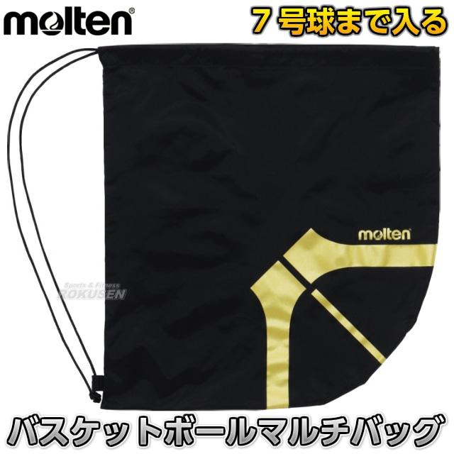 【モルテン・molten バスケットボール】バスケットボールバッグ 1個入れ NB10