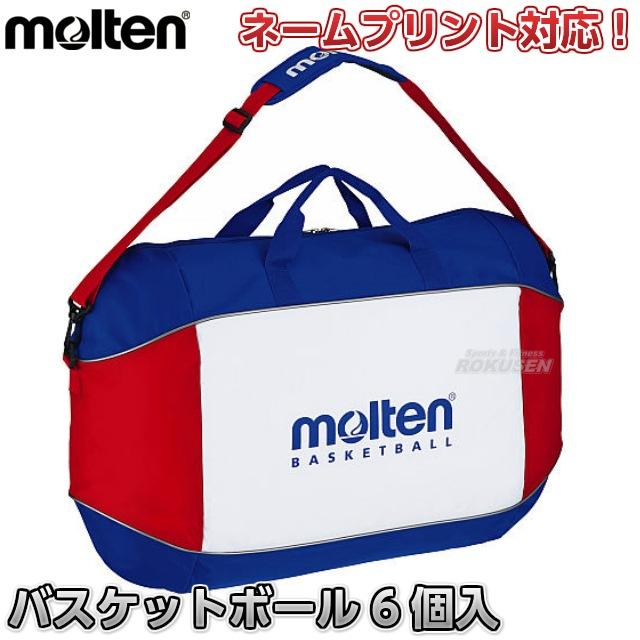 【モルテン・molten バスケットボール】バスケットボールバッグ 6個入れ EB0056