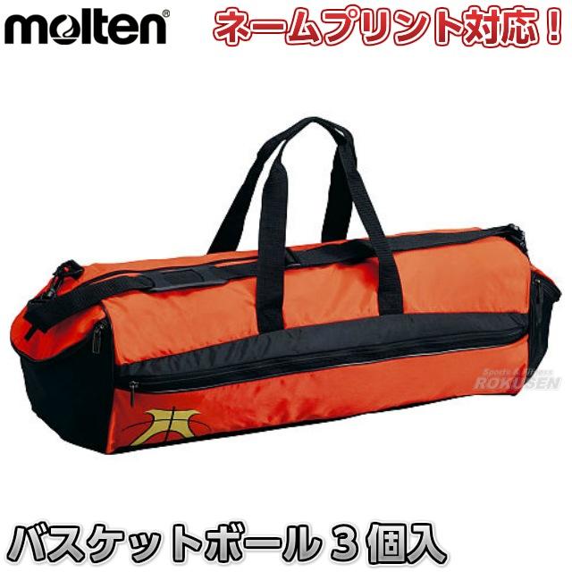 【モルテン・molten バスケットボール】バスケットボールバッグ 3個入れ JB30G