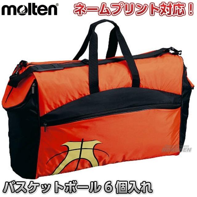 【モルテン・molten バスケットボール】バスケットボールバッグ 6個入れ JB60G