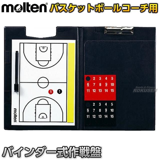 【モルテン・molten バスケットボール】バインダー式作戦盤 SB0040