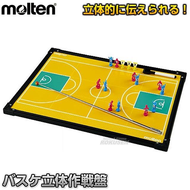 【モルテン・molten バスケットボール】バスケットボール用立体作戦盤 SB0080