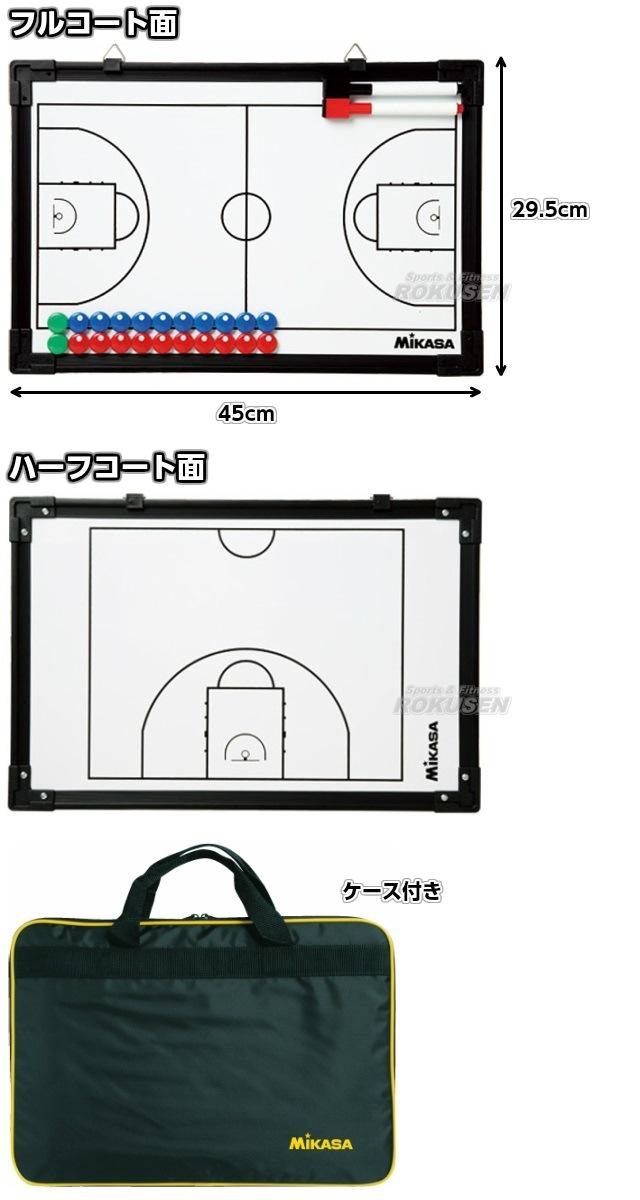 【ミカサ・MIKASA バスケットボール】<br>フルコート&ハーフコート両面式バスケットボール作戦盤 SB-B