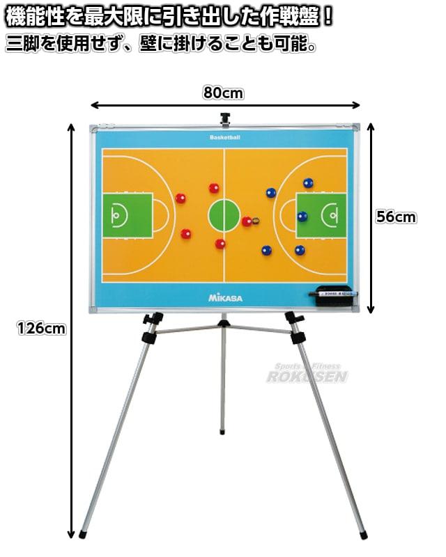 【ミカサ・MIKASA バスケットボール】バスケットボール特大作戦盤 三脚付き SBBXL