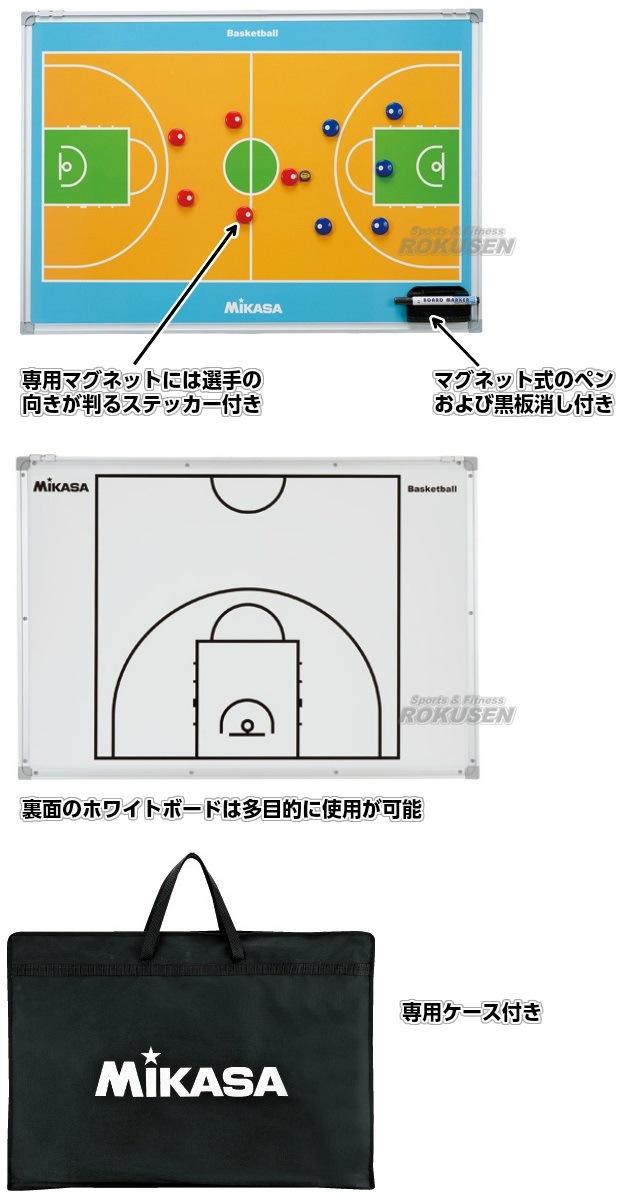 【ミカサ・MIKASA バスケットボール】バスケットボール特大作戦盤 SBBXLB