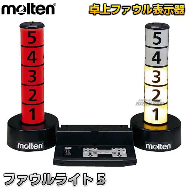 【モルテン・molten バスケットボール・フットサル】ファウルライト5 UC0010