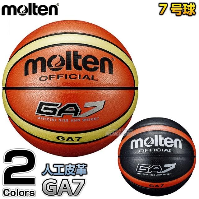 【モルテン・molten バスケットボール】バスケットボール7号球 BGA7
