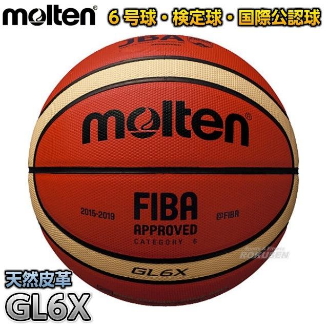 【モルテン・molten バスケットボール】バスケットボール6号球 公式試合球 GL6X BGL6X