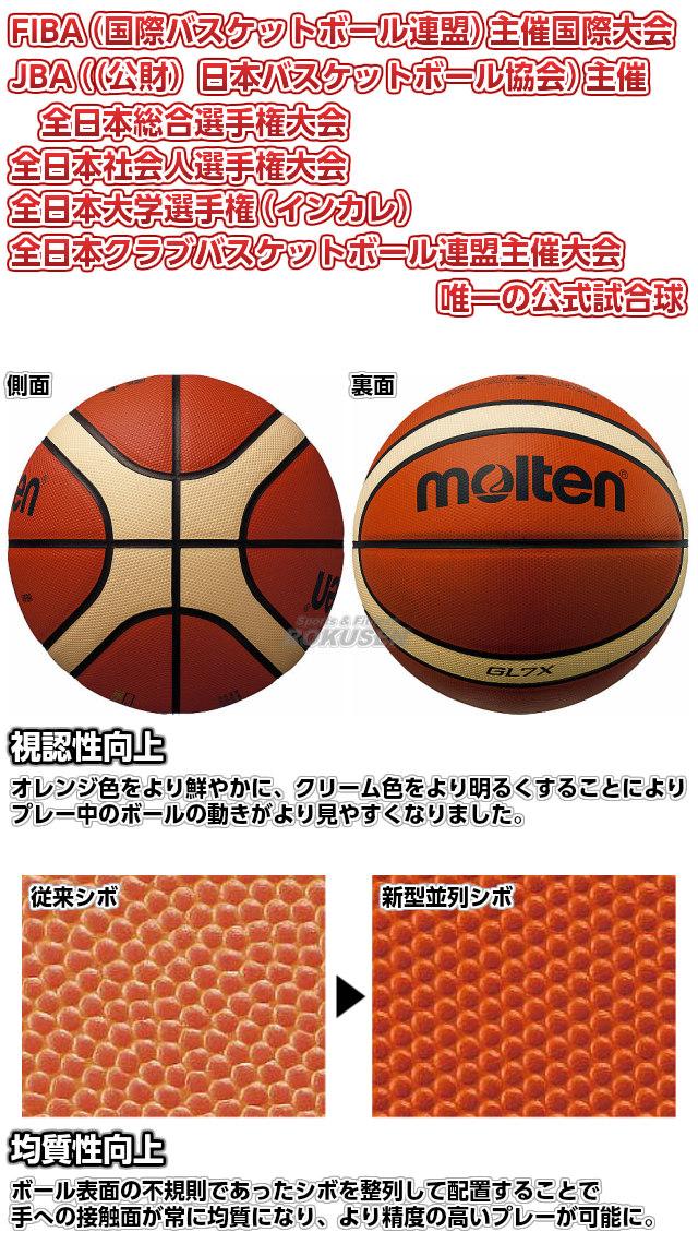 【モルテン・molten バスケットボール】バスケットボール7号球 公式試合球 GL7X BGL7X