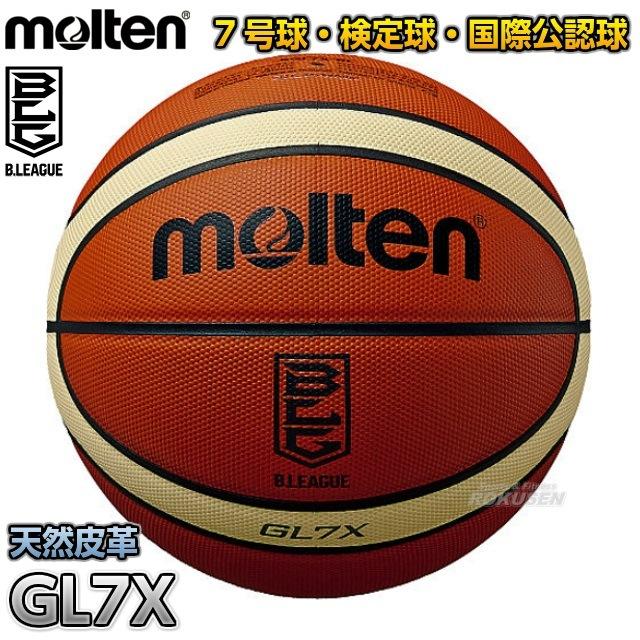 【モルテン・molten バスケットボール】バスケットボール7号球 GL7X Bリーグ公式試合球 BGL7X-BL