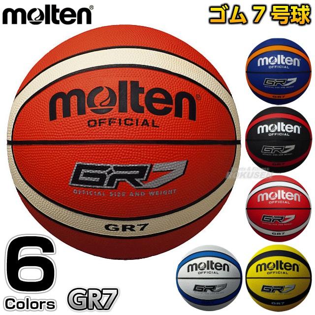 【モルテン・moltenバスケットボール】ゴムバスケットボール7号球 GR7 BGR7