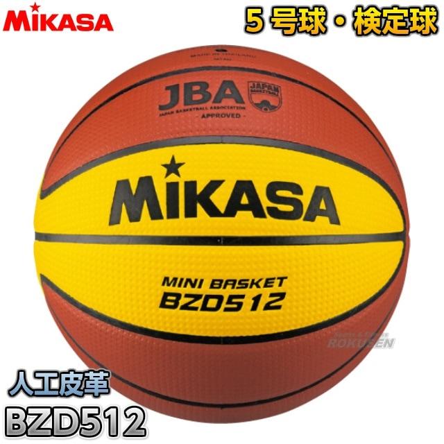 【ミカサ・MIKASA バスケットボール】バスケットボール5号球 検定球 BZD512