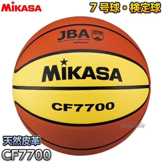 【ミカサ・MIKASA バスケットボール】バスケットボール7号球 検定球 CF7700