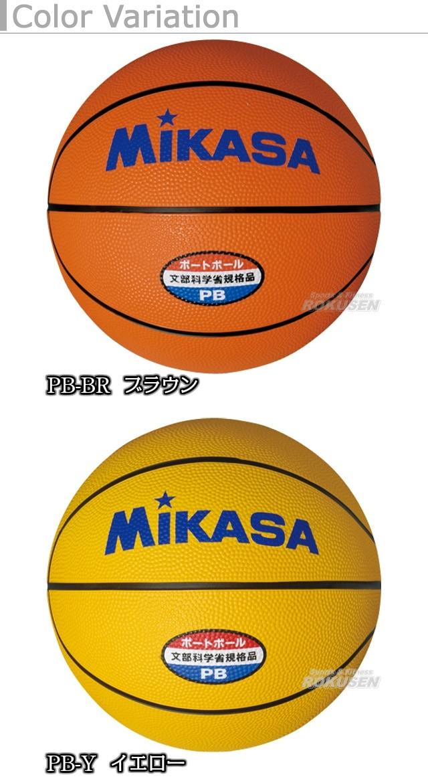 【ミカサ・MIKASA バスケットボール】ポートボール試合球 PB