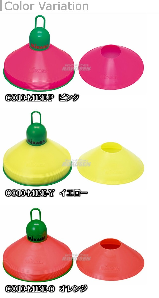 【ミカサ・MIKASA トレーニング】マーカーコーン ミニサイズ10枚セット CO10-MINI