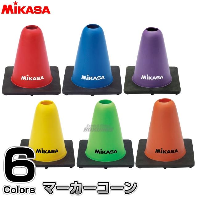 【ミカサ・MIKASA トレーニング】マーカーコーン ミニサイズ10枚セット CO-MINI