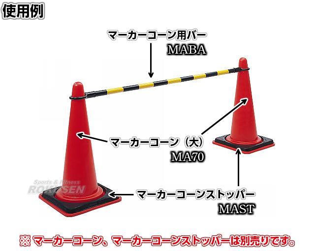 【モルテン・molten トレーニング】マーカーコーン用バー MABA