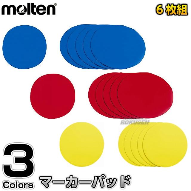 【モルテン・molten トレーニング】マーカーパッド 6枚セット MAP