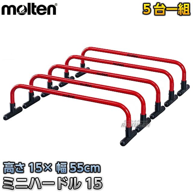 【モルテン・molten トレーニング】ミニハードル15 MHDL15
