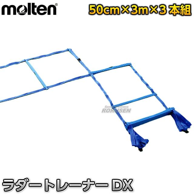 【モルテン・molten トレーニング】ラダートレーナー 9m MLDDX