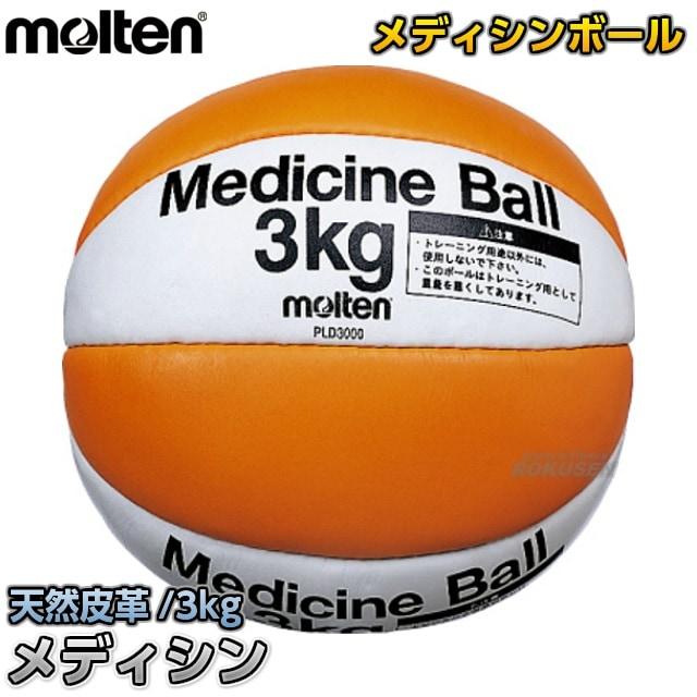 【モルテン・molten サッカー】メディシンボール 3kg PLD3000