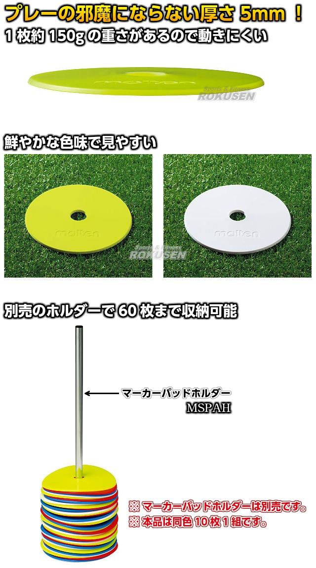 【モルテン・molten トレーニング】マーカーパッド アウトドア 10枚セット WM0010
