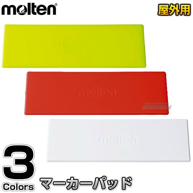 【モルテン・molten トレーニング】マーカーパッド アウトドア ラインタイプ 10枚セット WM0020