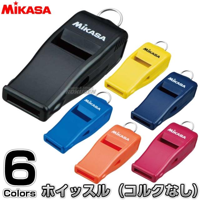 【ミカサ・MIKASA サッカー・バスケット・ハンドボール】ホイッスル コルクなしタイプ BEAT10